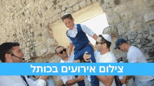 צלם לבר מצווה בירושלים