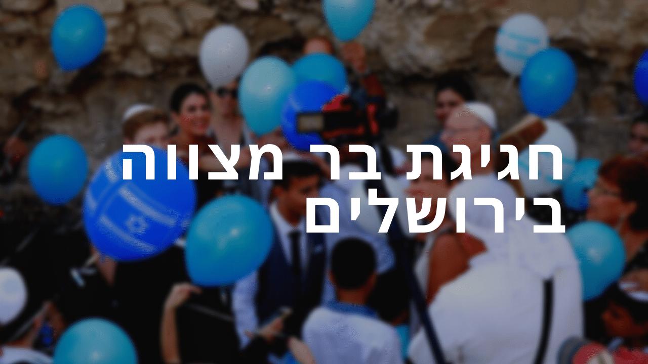 בדרך לבר מצווה בירושלים