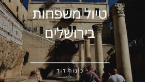 סיורים בירושלים למשפחות