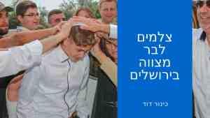 צלמים לבר מצווה בירושלים