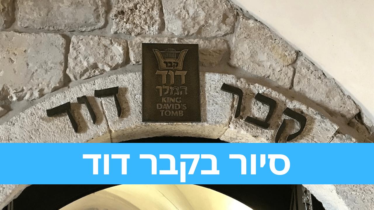 טיול בעיר הקודש קבר דוד
