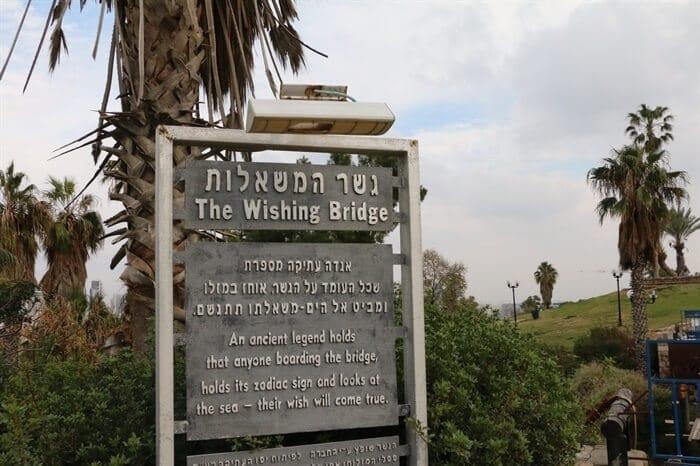 גשר המשאלות ביפו