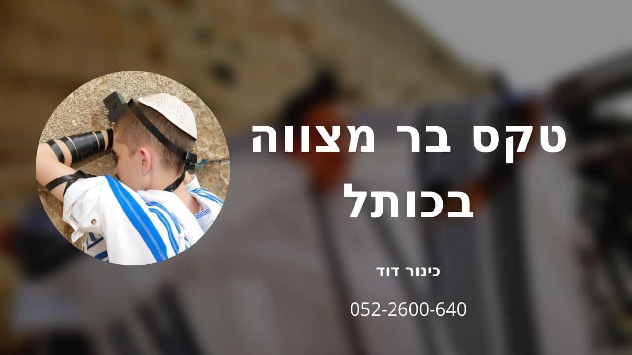 איך מערך טקס בר מצווה בירושלים ליד הכותל