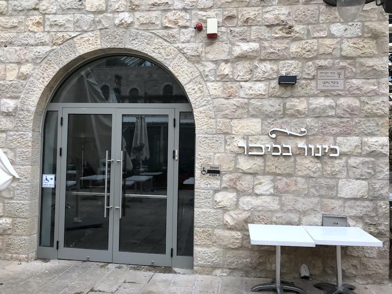 תמונה מסעדת כינור בכיכר בירושלים