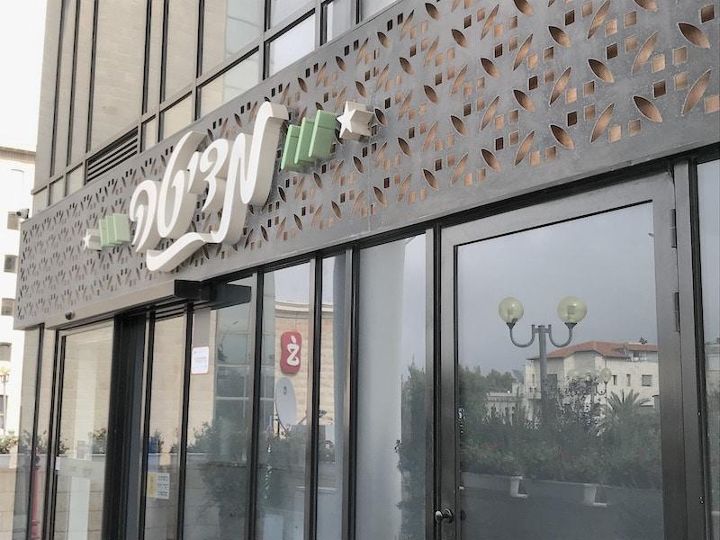 תמונה מסעדת מדיטה בירושלים
