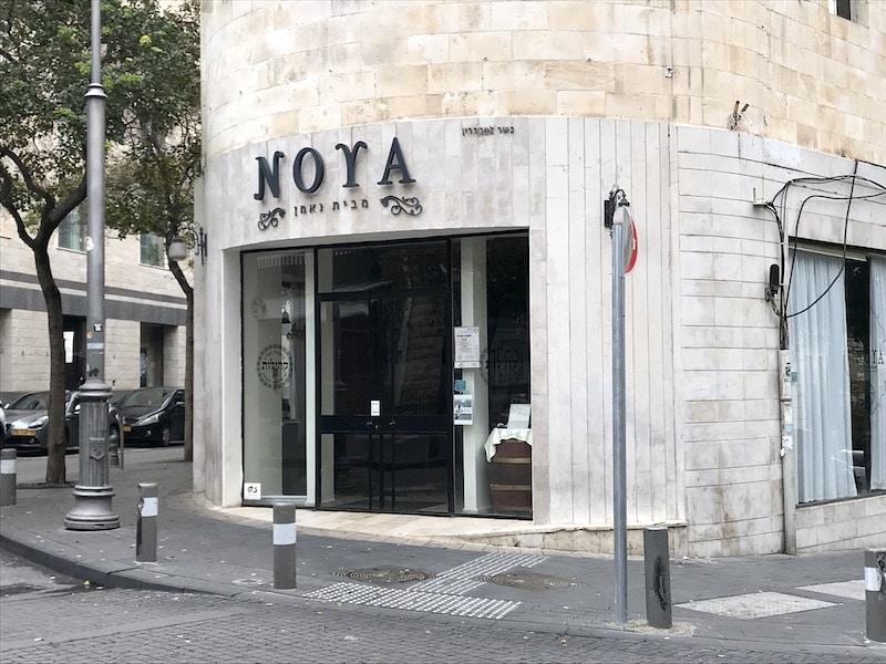 תמונה מסעדת נויה בירושלים