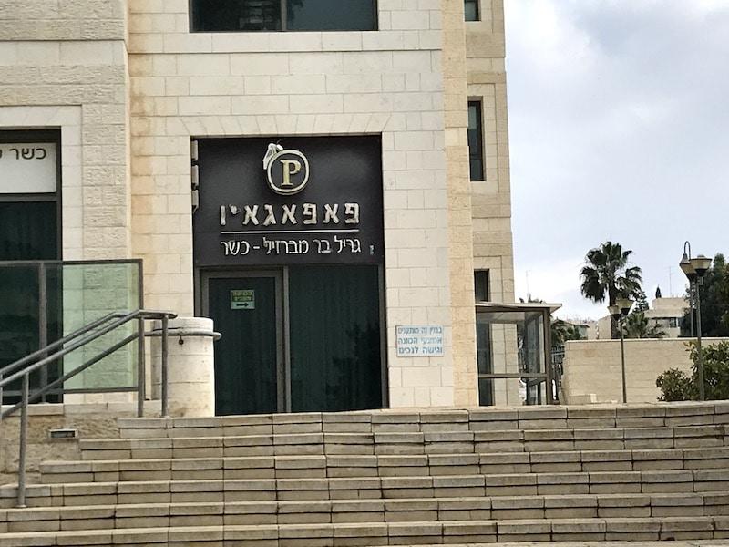 תמונה מסעדת פאפאגאיו בירושלים