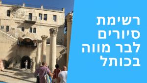 סיורים לבר מצווה בירושלים