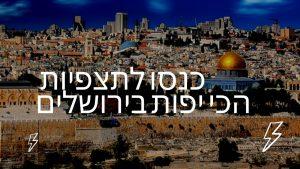 4 תצפיות הכי יפות בירושלים