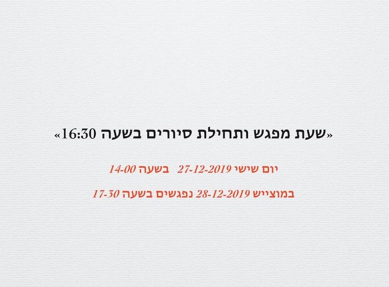 סיורים בירושלים חנוכיות