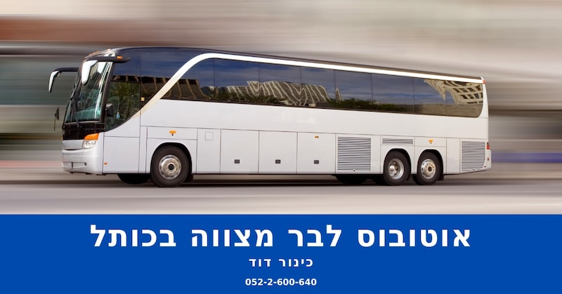 השכרת אוטובוס לירושלים