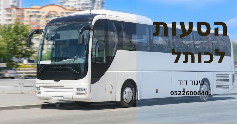 אוטובוס להשכרה לבר מצווה