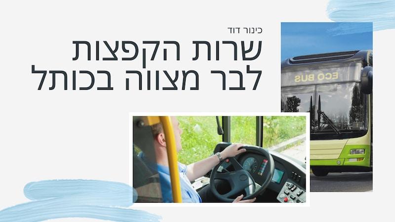 השכרת אוטובוס לבר מצווה בכותל