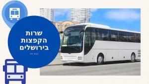 השכרת אוטובוס לבר מצווה