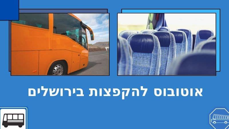 אוטובוס לבר מצווה בירושלים