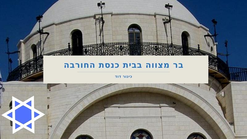 בר מצווה ברובע יהודי