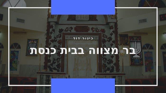 הפקת בר מצווה בבית הכנסת שכונתי