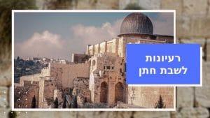 שבת חתן בירושלים