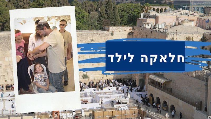 חלאקה בירושלים