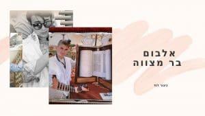 אלבום דיגיטלי לבר מצווה