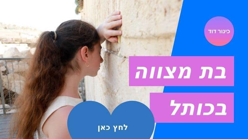 הפקת בת מצווה בירושלים