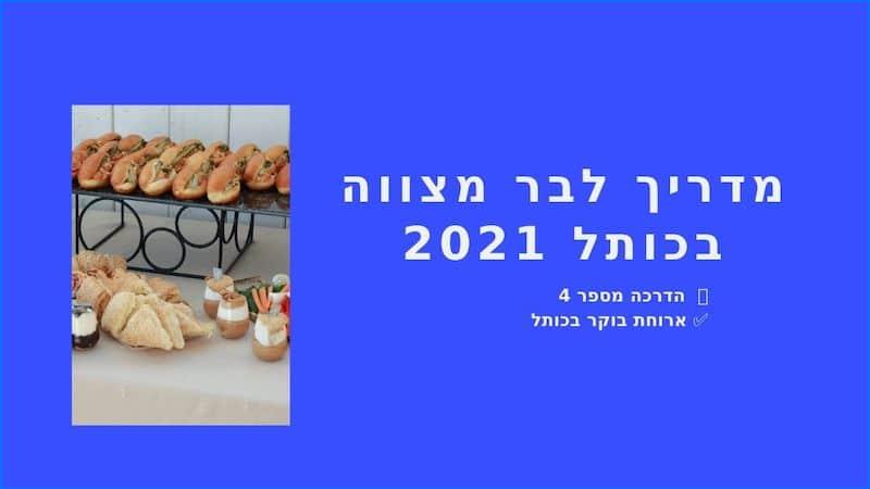 ארוחת בוקר בירושלים