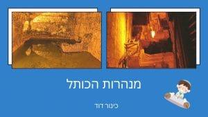 סיור בירושלים
