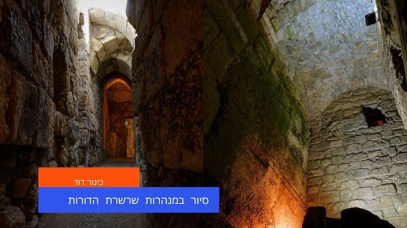 סיור בר מצווה בירושלים