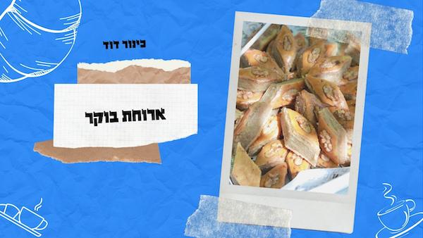 בר בוקר בירושלים