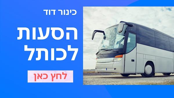 אוטובוס לירושלים