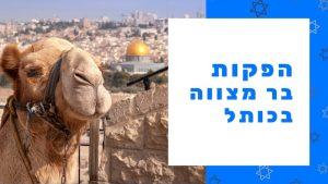 אירועי בר מצווה בירושלים